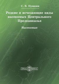 Пушкин, Сергей  - Редкие и исчезающие виды насекомых Центрального Предкавказья. Насекомые