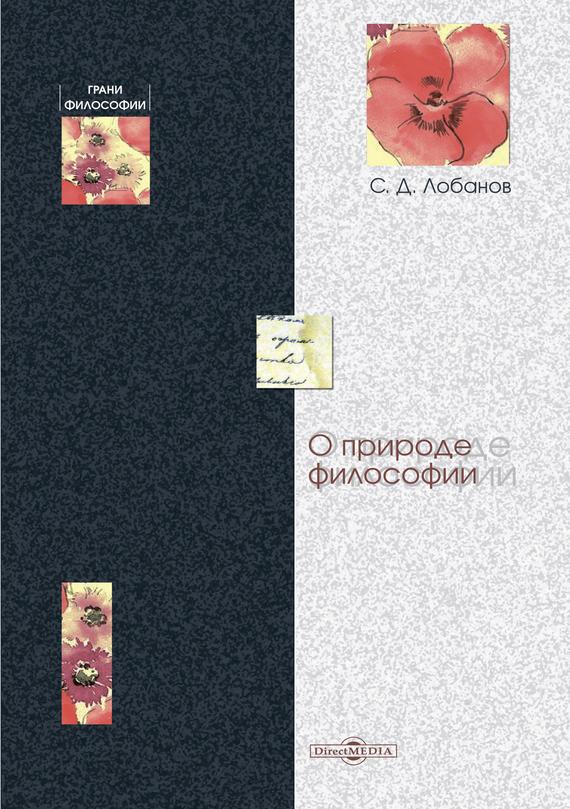 Сергей Лобанов О природе философии