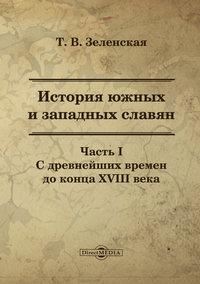 Зеленская, Татьяна  - История южных и западных славян. Часть I