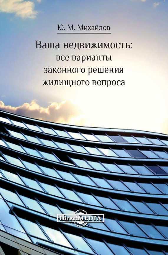 Юрий Михайлов Ваша недвижимость