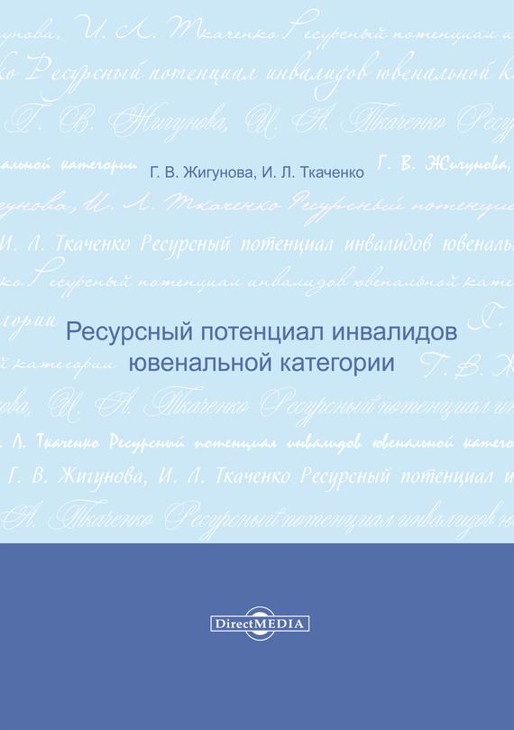 Галина Жигунова бесплатно