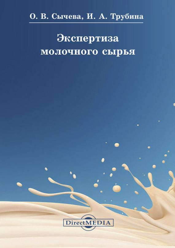 Ирина Трубина, Ольга Сычева - Экспертиза молочного сырья