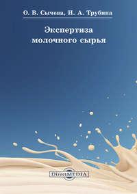 Трубина, Ирина  - Экспертиза молочного сырья