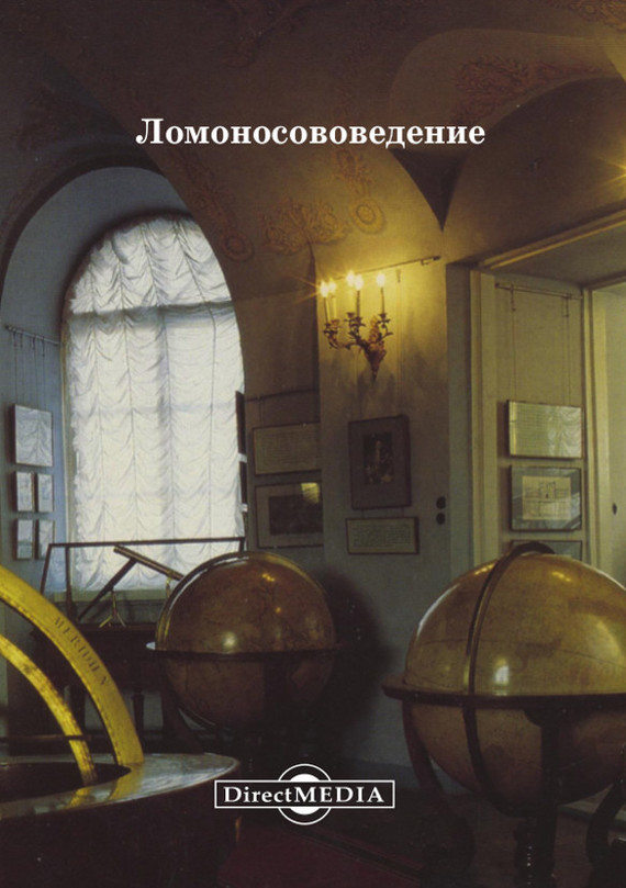 Е. Ширшов Ломоносововедение л д ландау а и ахиезер е м лифшиц механика и молекулярная физика учебное пособие