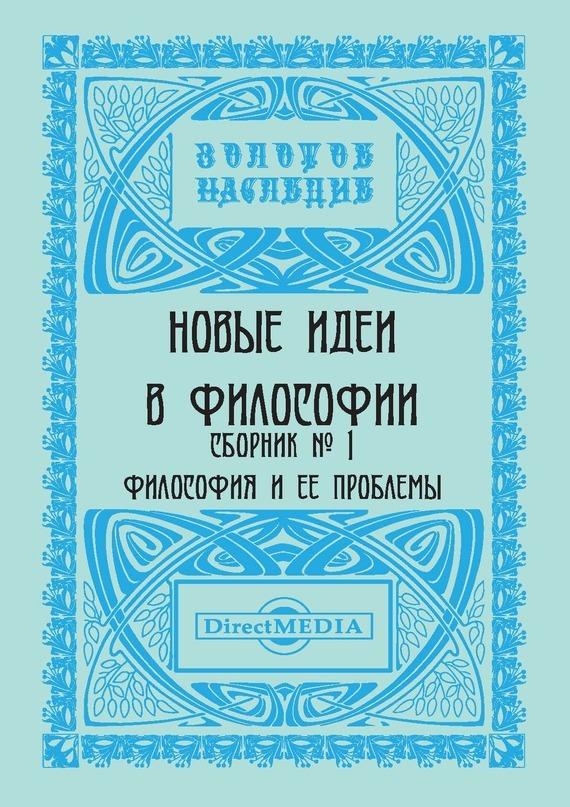Коллектив авторов - Новые идеи в философии. Сборник номер 1