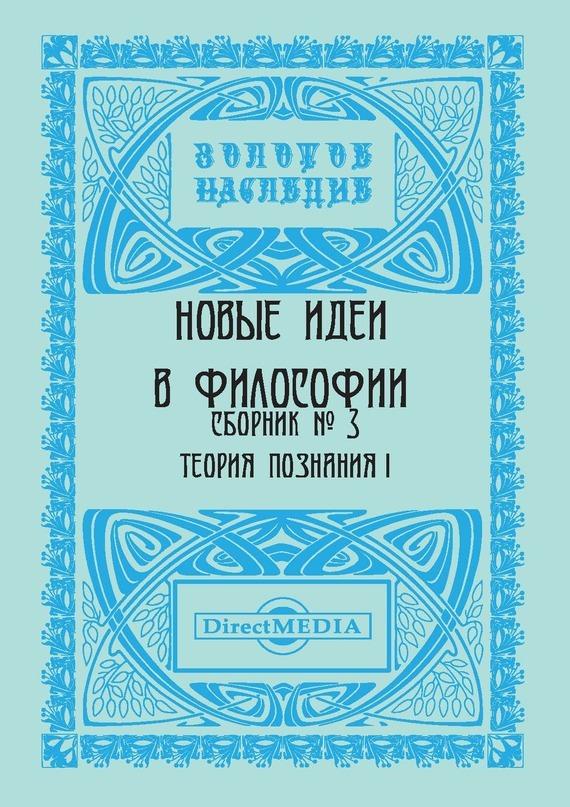 Коллектив авторов - Новые идеи в философии. Сборник номер 3