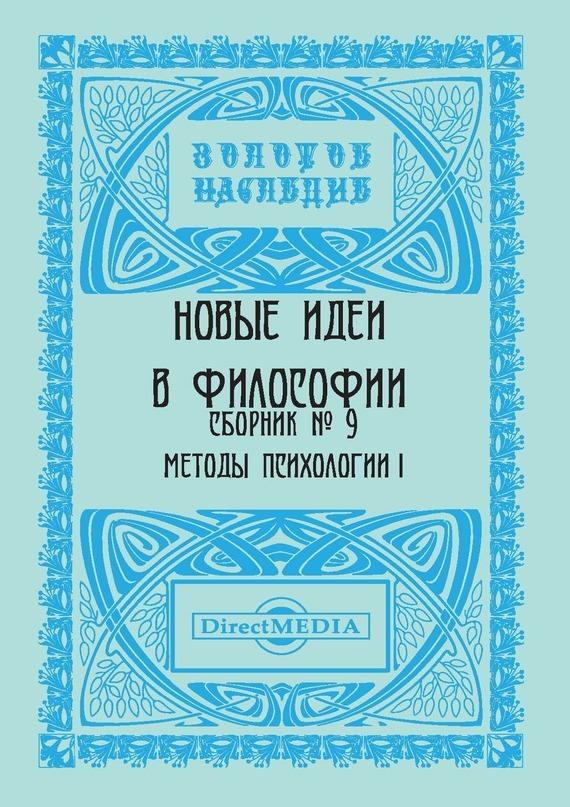 Коллектив авторов - Новые идеи в философии. Сборник номер 9
