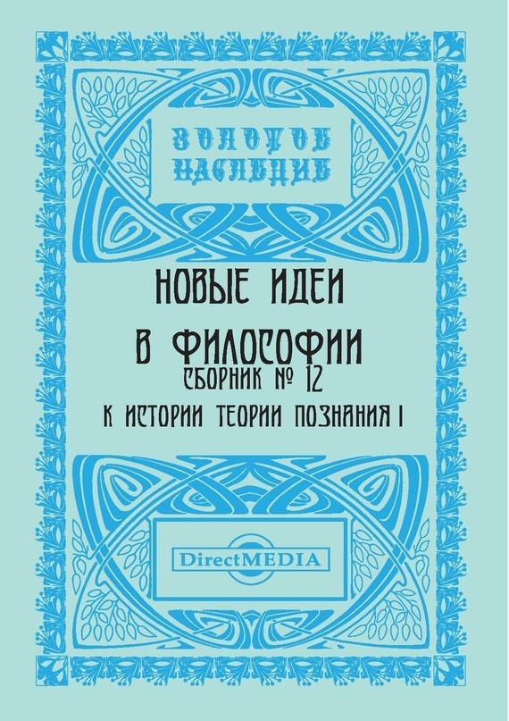 Коллектив авторов - Новые идеи в философии. Сборник номер 12