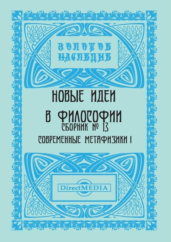 Коллектив авторов - Новые идеи в философии. Сборник номер 13