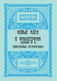 - Новые идеи в философии. Сборник номер 13