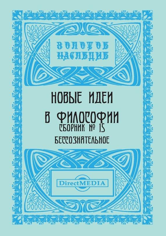 Коллектив авторов - Новые идеи в философии. Сборник номер 15