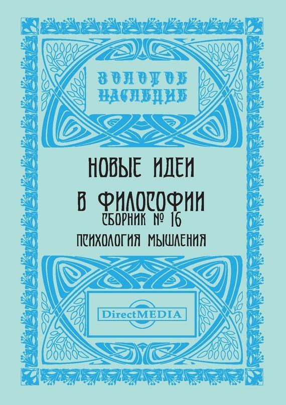 Коллектив авторов - Новые идеи в философии. Сборник номер 16
