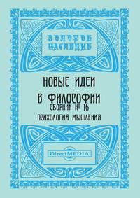 авторов, Коллектив  - Новые идеи в философии. Сборник номер 16