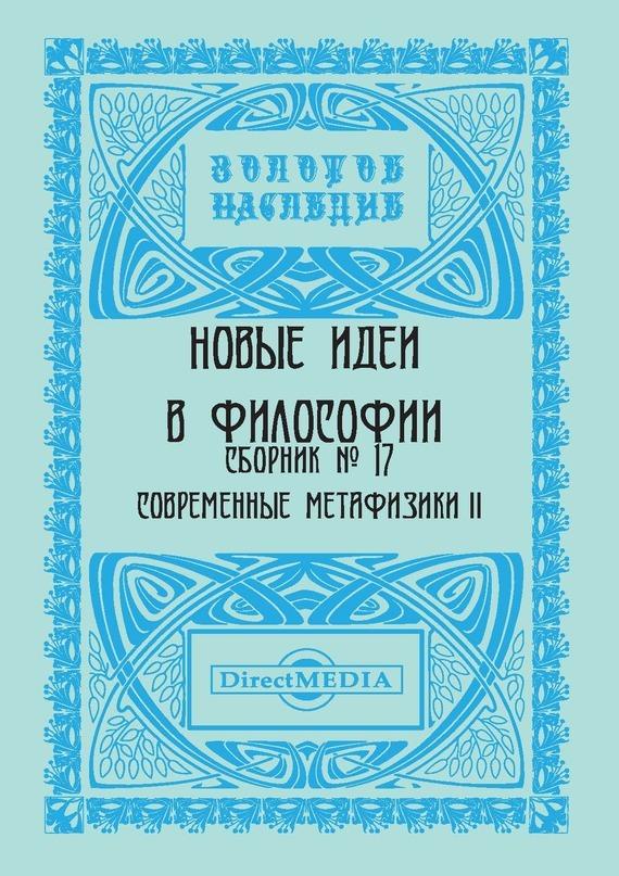 Коллектив авторов - Новые идеи в философии. Сборник номер 17