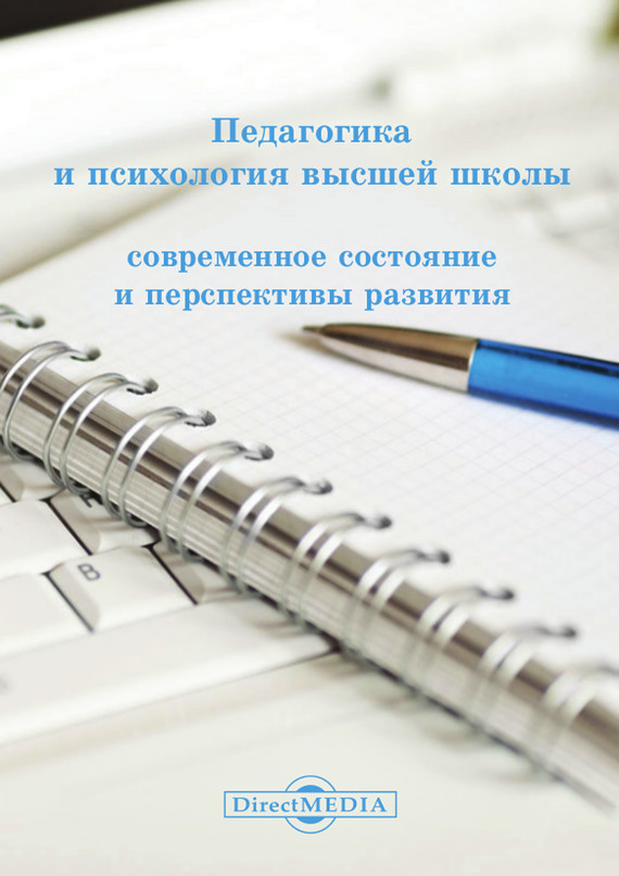 Коллектив авторов Педагогика и психология высшей школы коллектив авторов история украины