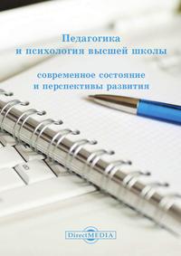 авторов, Коллектив  - Педагогика и психология высшей школы