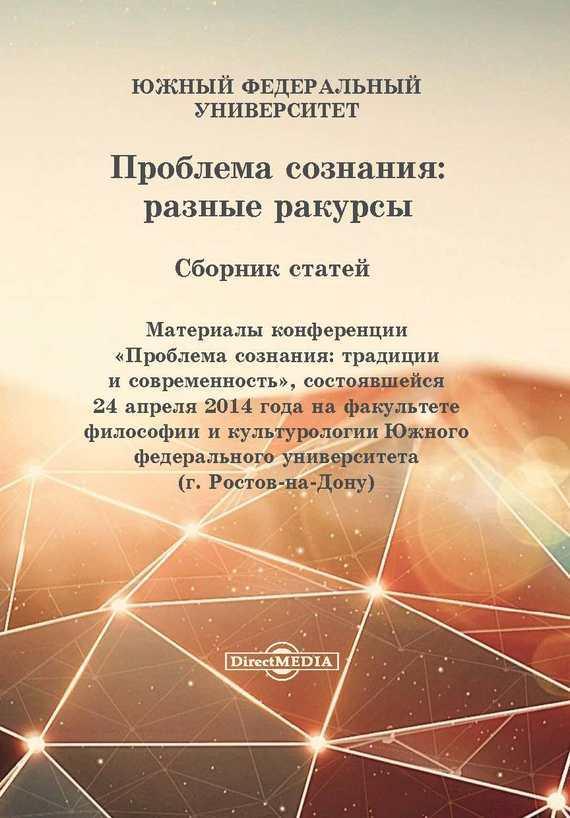 Коллектив авторов - Проблема сознания: разные ракурсы