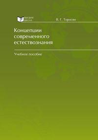 Торосян, Вардан Григорьевич  - Концепции современного естествознания
