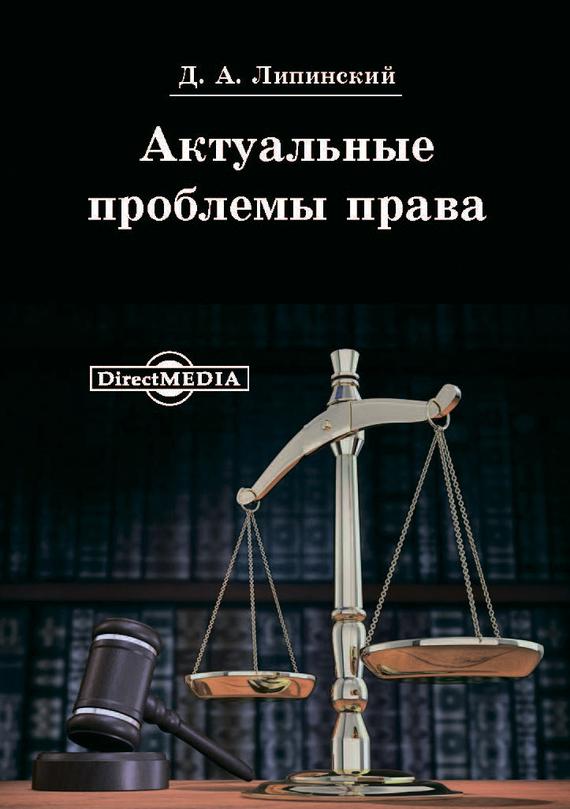 Д. А. Липинский Актуальные проблемы права в мире чисел и цифр учебно методическое пособие фгос