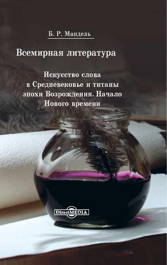 Б. Р. Мандель бесплатно