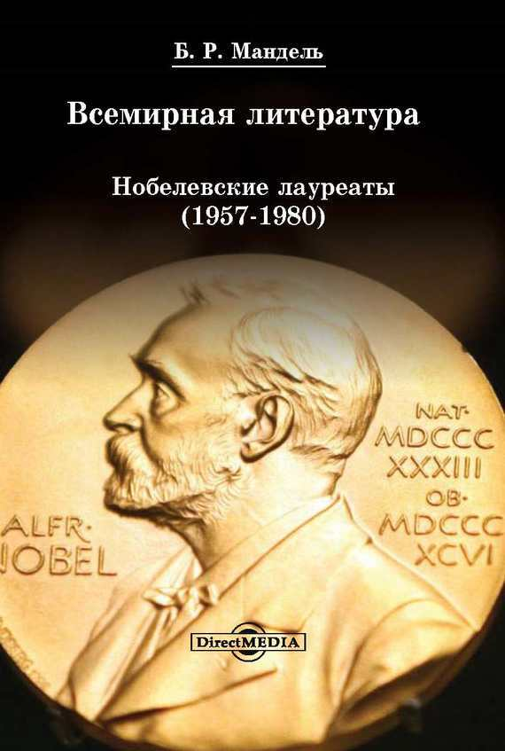 Борис Мандель - Всемирная литература: Нобелевские лауреаты 1957-1980