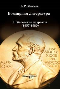 Мандель, Б. Р.  - Всемирная литература: Нобелевские лауреаты 1957-1980