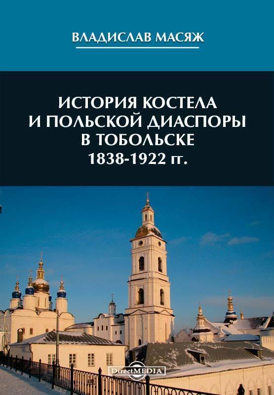 Владислав Масяж История костела и польской диаспоры в Тобольске 1838-1922 гг