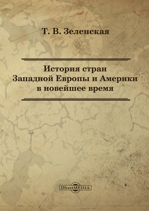 Татьяна Зеленская - История стран Западной Европы и Америки в новейшее время