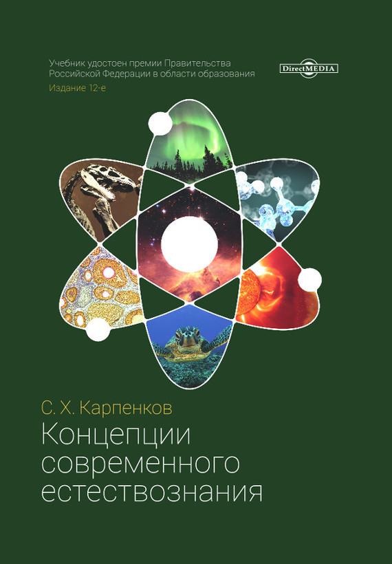 Степан Карпенков Концепции современного естествознания лихин а концепции современного естествознания учеб