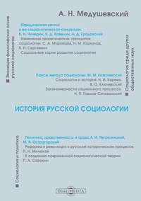 - История русской социологии