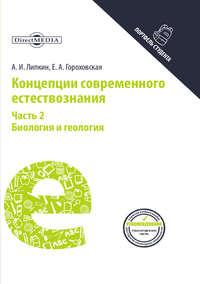 Липкин, Аркадий Исаакович  - Концепции современного естествознания. Часть 2. Биология и геология