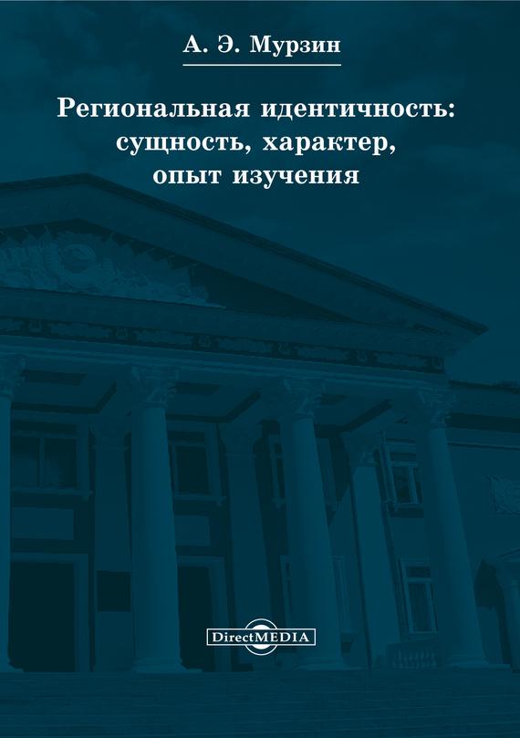 интригующее повествование в книге Андрей Мурзин