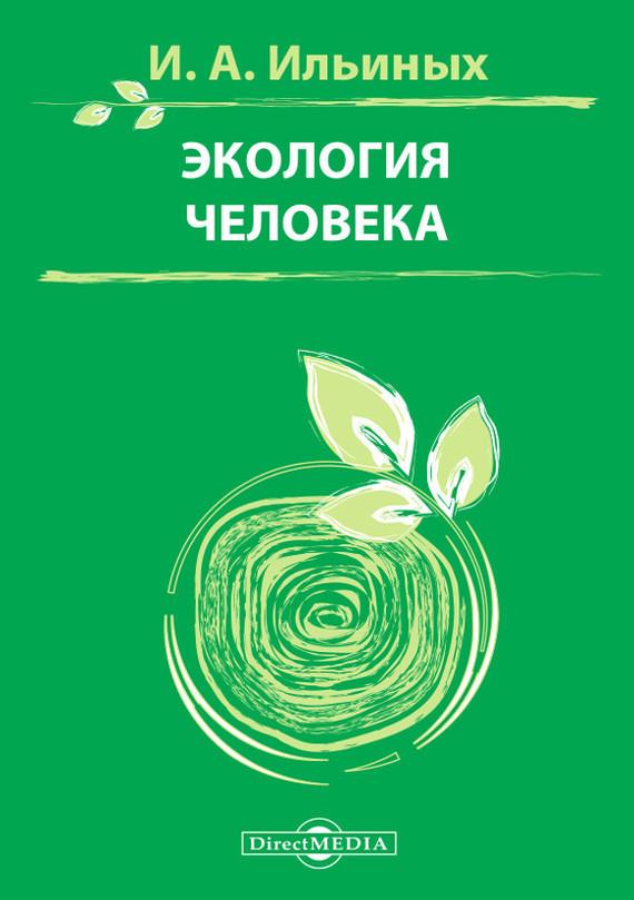Ирина Ильиных Экология человека ильиных н в домашние гамбургеры