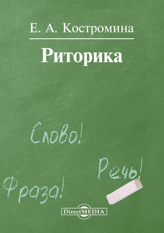 Елена Костромина - Риторика