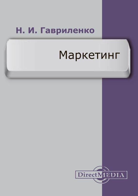 Николай Гавриленко Маркетинг г а жариков маркетинг и его особенности в россии