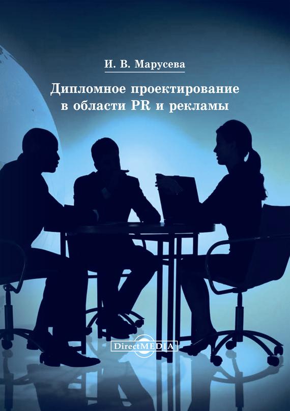 Инна Марусева - Дипломное проектирование в области PR и рекламы
