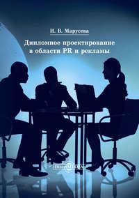 Марусева, Инна  - Дипломное проектирование в области PR и рекламы