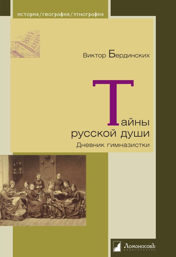 Виктор Бердинских