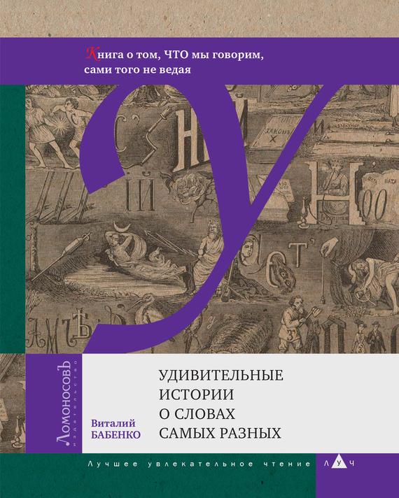 Виталий Бабенко - Удивительные истории о словах самых разных