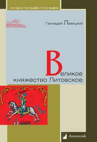 Левицкий, Геннадий  - Великое княжество Литовское