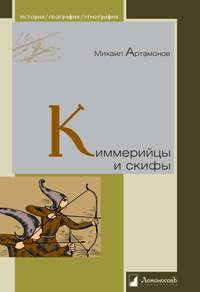 Артамонов, Михаил  - Киммерийцы и скифы