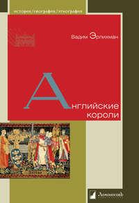 Эрлихман, Вадим  - Английские короли