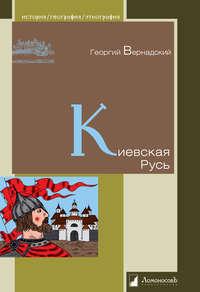 Вернадский, Георгий  - Киевская Русь