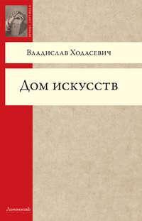 Ходасевич, Владислав  - Дом искусств