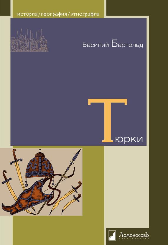 Василий Бартольд Тюрки цена