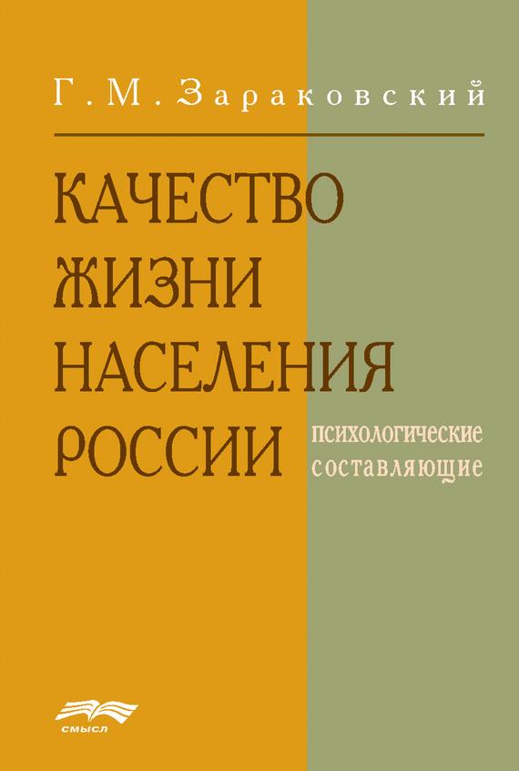 Качество жизни населения России