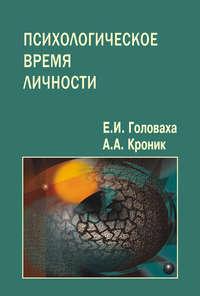 Головаха, Евгений  - Психологическое время личности