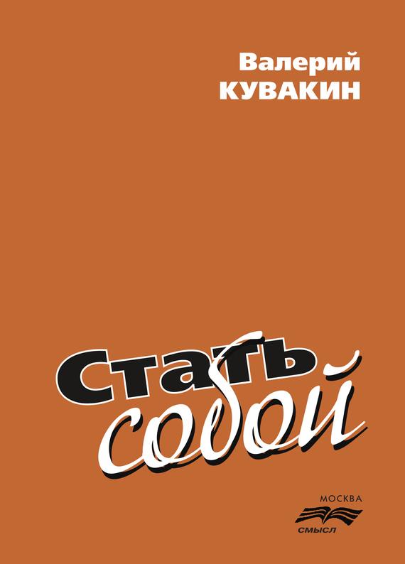 Валерий Кувакин Стать собой радуга м сверхвозможности человека как стать экстрасенсом