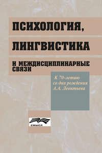 авторов, Коллектив  - Психология, лингвистика и междисциплинарные связи