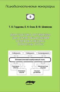Шевяхова, В.  - Диагностика оптимизма как стиля объяснения успехов и неудач: Опросник СТОУН